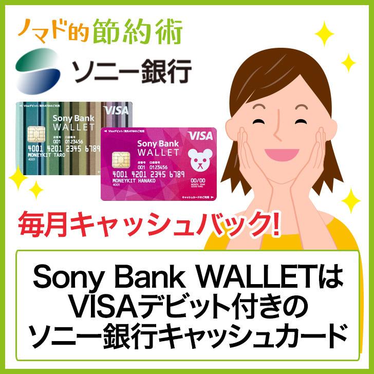 手数料 ソニー 銀行 振込 Bank WALLETならクレジットカードよりお得に海外ショッピングが可能 ソニー銀行 ザイ・オンライン