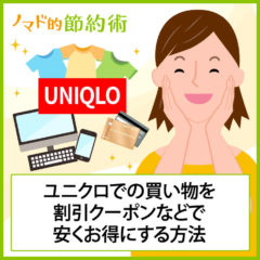 ユニクロでお得に安く買う方法まとめ。割引クーポンやセールで節約できる!