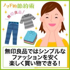 無印良品のシンプルなボーダーとシャツとデニムを買った話。自分に合うファッションを選ぼう