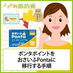 ポンタポイントをおさいふPontaに移行する手順