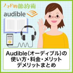 Audible(オーディブル)の使い方・料金・メリットデメリットまとめ。Amazonのアカウントがあればすぐ使える!