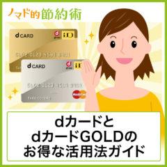 ドコモユーザー必携のdカードとdカード GOLDのお得な使い方・ポイント還元率を高める方法まとめ