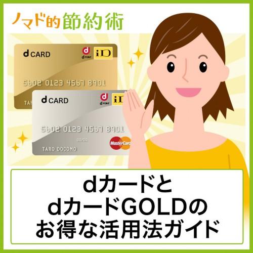 dカードとdカードGOLDのお得な活用法ガイド