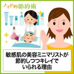 「たまにエステ」と「日々のスキンケア」肌の手入れはどちらがおすすめ?敏感肌の美容ミニマリストが節約しつつキレイでいられる理由