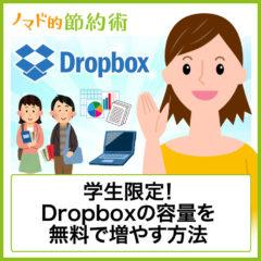 学生限定!Dropboxの容量を無料で最大25GB増やす方法と3つの便利な使い方