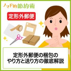 定形外郵便の梱包のやり方と郵便ポストでの出し方を写真付きで徹底解説