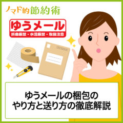 【画像で解説】ゆうメールの送り方・封筒への梱包のやり方・宛名の書き方の完全ガイド
