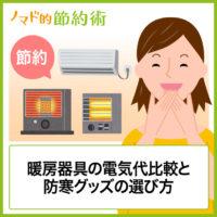 節約になる暖房器具のおすすめは?暖房器具の電気代比較と防寒グッズの選び方