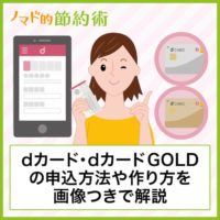 dカード・dカード GOLDの申込方法や作り方を画像つきでわかりやすく解説!資料請求よりネット申込がおすすめ