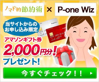 P-one Wizのタイアップ