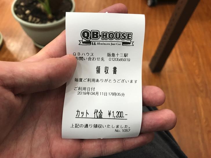 福生 qb ハウス