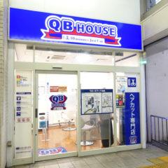 10分1,200円カットのQBハウスは評判・口コミ通り?初めてのQBハウス散髪を体験した感想