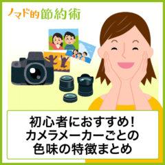 一眼レフ初心者のおすすめの選び方は色味!カメラメーカーごとの色味の特徴まとめ
