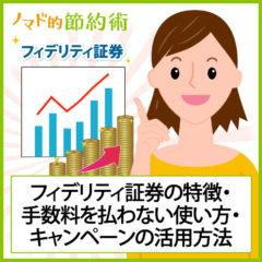 積立キャンペーンがすごい!フィデリティ証券の投資信託で手数料を払わないお得な使い方とキャンペーンの活用方法まとめ
