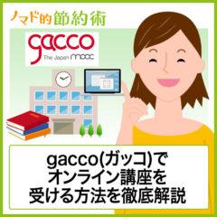 gacco(ガッコ)でオンライン講座を受ける方法を徹底解説。大学の教員によるわかりやすい授業が無料に!