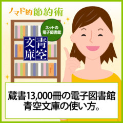 無料で名作物語を読める青空文庫の使い方。蔵書13,000冊のネットの電子図書館