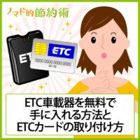 ETC車載器を無料で手に入れる方法とETCカード取り付けのやり方
