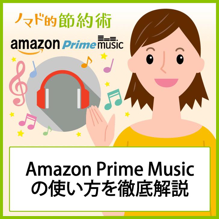 プライム 使い方 アマゾン ミュージック Amazon Music