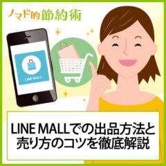 LINE MALL(ラインモール)での出品方法と売り方のコツを徹底解説