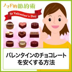 バレンタインデーのチョコレートを通販や手作りなどで安くする方法とラッピングのやり方まとめ