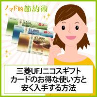 三菱UFJニコスギフトカードのお得な使い方と割引して安く入手する方法の完全ガイド