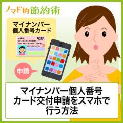マイナンバー個人番号カード交付申請をスマートフォンで行う方法