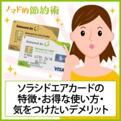 ソラシドエアカードの年会費は余裕で回収できる!ポイントサイトや三井住友カードでマイルを量産するお得な使い方をブログで解説