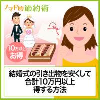 結婚式の引き出物を1人あたり1,000円安くして合計10万円以上得する方法