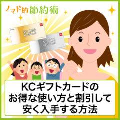 KCギフトカードのお得な使い方と割引して安く入手する方法の完全ガイド