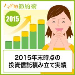 2015年末時点の投資信託積み立て実績(直販投信・インデックス・401k)