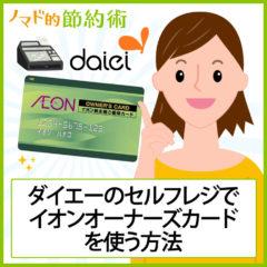 ダイエーのセルフレジでイオンオーナーズカード(イオンの株主優待カード)を使う方法