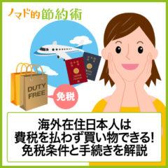海外在住日本人は一時帰国時に消費税を払わず買い物できる!免税条件と手続きを解説