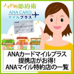 ANAカードマイルプラス提携店がお得!ANAマイル特約店の一覧