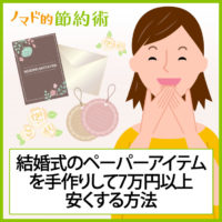 結婚式のペーパーアイテム(招待状・席次表・席札等)を手作りして7万円以上安くする方法
