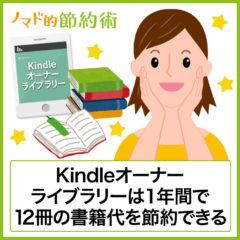 Kindleオーナーライブラリーで毎月1冊無料で読書できる!毎月使えばAmazonプライム会員の年会費よりもお得に