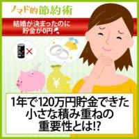 結婚が決まったのに貯金が0円 その後1年で120万円貯金できた理由