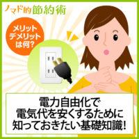 電力自由化のメリットは何?デメリットはあるの?電気代を安くするために知っておきたい基礎知識とは