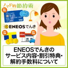 ENEOSでんきのサービス内容・割引特典・解約手数料について。クレジットカードとTポイントの活用で電気代が安くなる