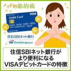 住信SBIネット銀行のデビットカードでポイント還元率を高めるお得な使い方を徹底解説!年会費の元を取る方法も紹介