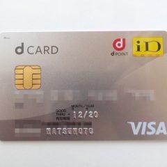 dカードの口座振替依頼書を書く時の注意点・届くまでにやること・到着後の初期設定のやり方