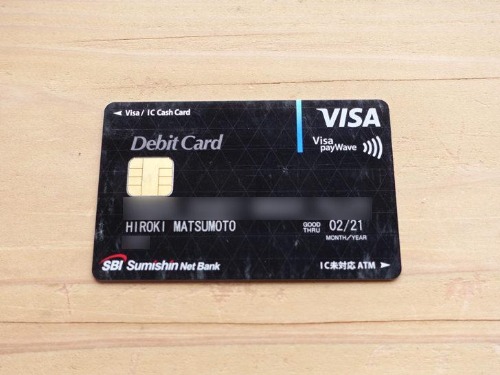 住信sbiネット銀行 ミライノカード 困ったときは-カードが利用できない