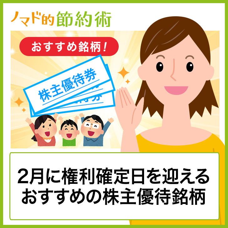 権利 優待 日 確定 月 株主 2