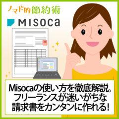 Misoca(ミソカ)で請求書を作る使い方を徹底解説!料金も1年間無料になるのがおすすめ