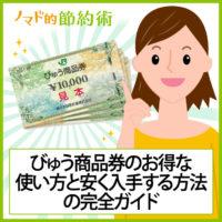 びゅう商品券の購入方法・お得な使い方・割引して安く入手する方法・換金についてのまとめ