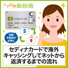 両替手数料を100円以内に!セディナカードで海外キャッシングしてネットから返済するまでの流れを徹底解説