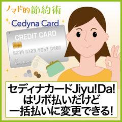 セディナカードJiyu!da!はリボ払いだけど一括払いに変更できる!支払方法の変更についてチャットで質問してみた