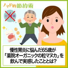 慢性胃炎(ピロリ菌)に悩んだ65歳の父親が「薬院オーガニックの粒マヌカ」を飲んで実感したこととは?