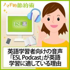 英語学習者向けの音声「ESL Podcast」が英語学習に適している3つの理由
