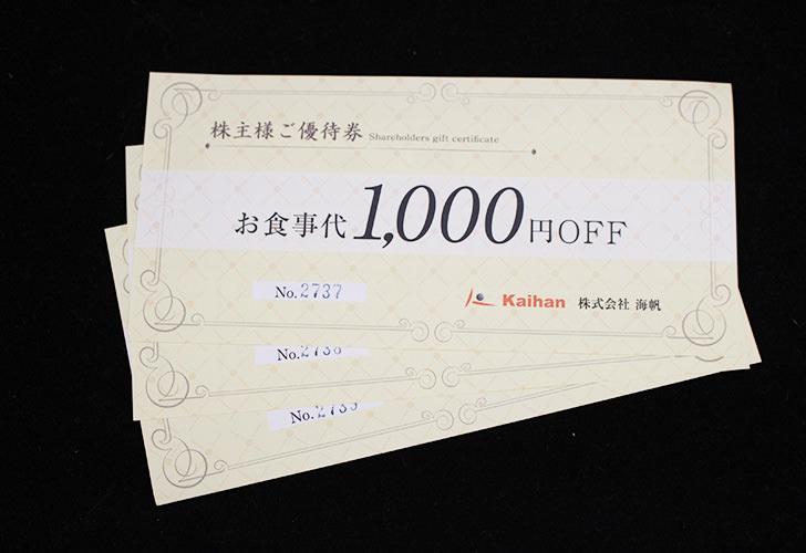海帆(3133)株主優待