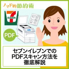 セブンイレブンで紙をPDFスキャンしてみました。PDFスキャンのやり方を徹底解説しています
